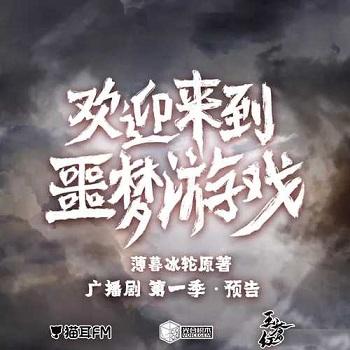 广播剧《欢迎来到噩梦游戏》资源合集音频MP3百度云网盘下载  广播剧 第1张
