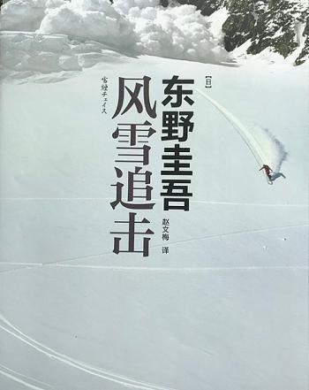 广播剧《风雪追击》全集资源合集MP3音频百度云网盘下载  广播剧 第1张