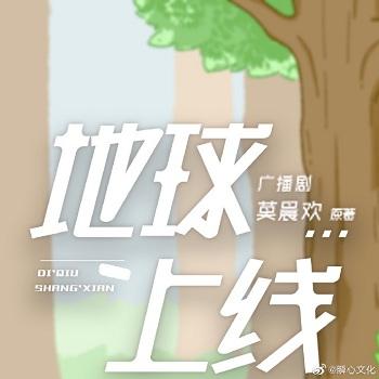 莫晨欢原著《地球上线》广播剧全集资源合集MP3音频百度云网盘下载  广播剧 第1张