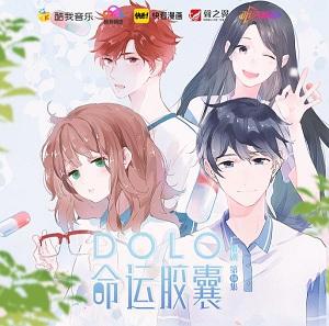 广播剧《DOLO命运胶囊》全集资源MP3音频合集打包百度云网盘下载  广播剧 第1张