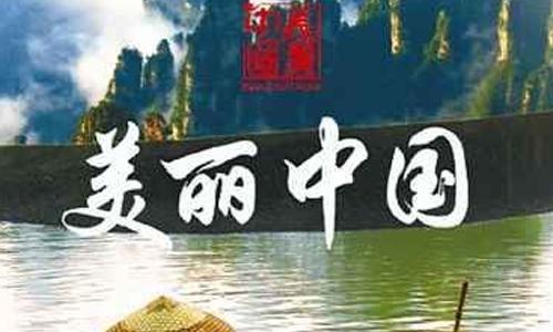 纪录片《美丽中国》全6集英语外挂中文字高清视频合集[MKV/28.77GB]百度云网盘下载  纪录片 第1张