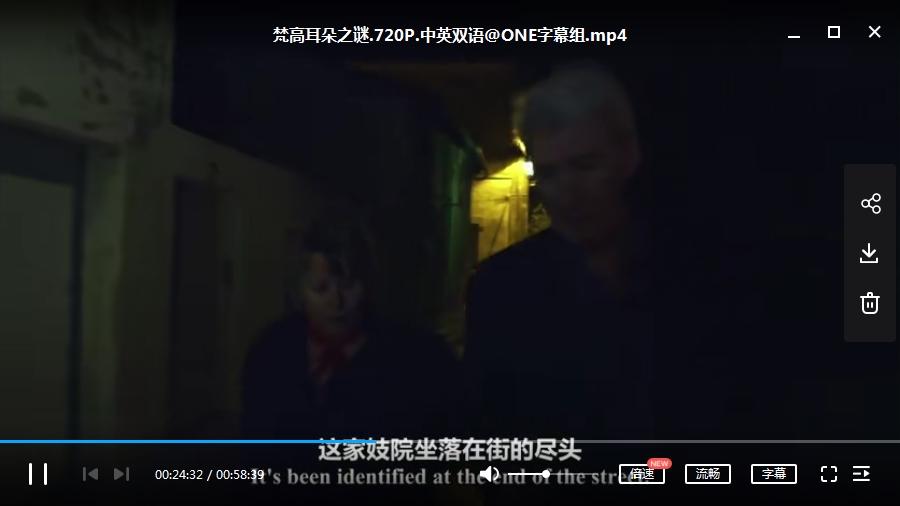 纪录片《梵高耳朵之谜》高清视频英语外挂中文字合集打包[MP4/665.66MB]百度云网盘下载  纪录片 第2张