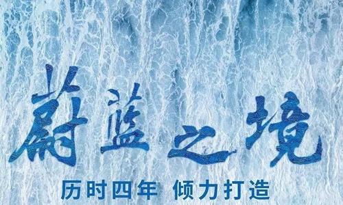 纪录片《蔚蓝之境》全6集高清视频国语中文字合集[MKV/14.13GB]百度云网盘下载  纪录片 第1张