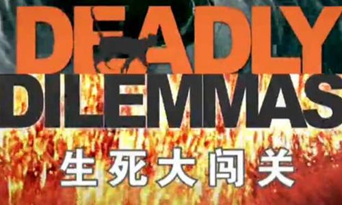 纪录片《生死大闯关》全5集高清视频英语中文字合集[TS/15.44GB]百度云网盘下载  纪录片 第1张