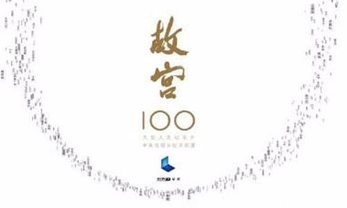 央视纪录片《故宫100》全100集高清视频中文字(赠解说词文档)合集[MKV/20.11GB]百度云网盘下载  纪录片 第1张