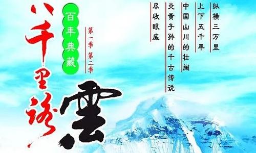 纪录片《八千里路云和月》全30集高清视频国语中文字合集[MKV/21.43GB]百度云网盘下载  纪录片 第1张