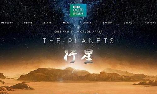 BBC纪录片《行星》全五集高清视频中文字合集[MKV/13.55GB]百度云网盘下载  纪录片 第1张