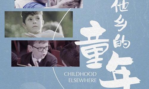 纪录片《他乡的童年》高清视频国语中文字幕合集[TS/5.35GB]百度云网盘下载  纪录片 第1张