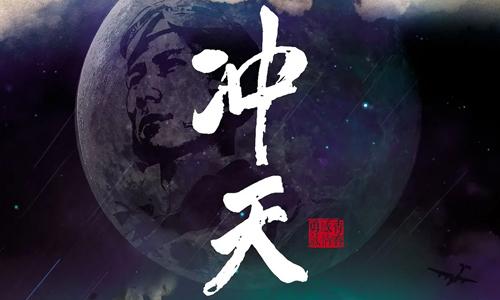 纪录片《冲天》高清视频中文字幕合集[MP4/1.78GB]百度云网盘下载  纪录片 第1张