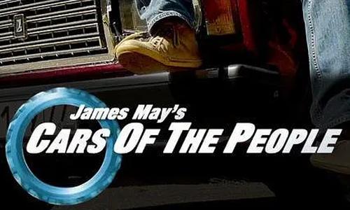纪录片《詹姆斯·梅的人民之车 第一季》高清视频英语中文字合集[MKV/MP4/2.57GB]百度云网盘下载  纪录片 第1张