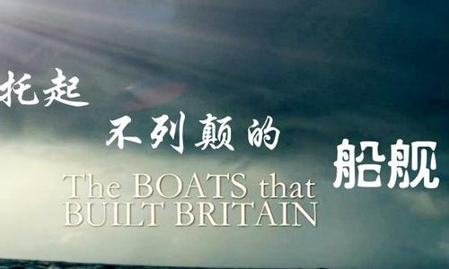纪录片《托起英国的舰船》全六部高清视频英语中文字合集[MKV/7.65GB]百度云网盘下载  纪录片 第1张