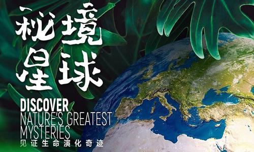 纪录片《秘境星球》全5集高清视频英语中文字合集[MP4/4.39GB]百度云网盘下载  纪录片 第1张