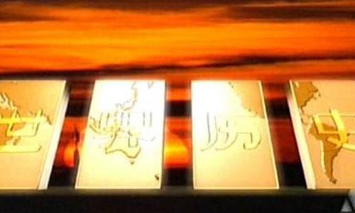 央视大型电视纪录片《世界历史》全100集高清视频合集[AVI/44.64GB]百度云网盘下载  纪录片 第1张