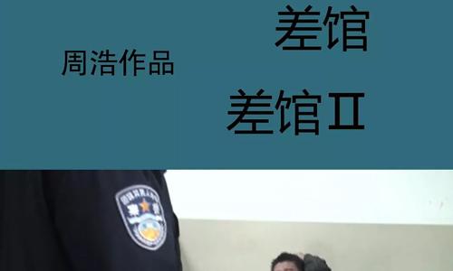 纪录片《差馆》1+2两部高清视频国语中文字合集打包[MP4/1.30GB]百度云网盘下载