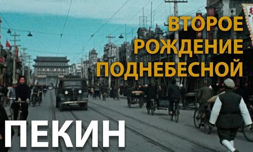 纪录片《中国的重生》高清视频中俄双语文字幕合集[MP4/4.42GB]百度云网盘下载