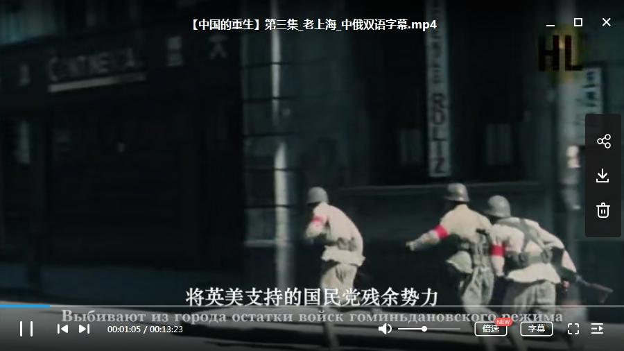 纪录片《中国的重生》高清视频中俄双语文字幕合集[MP4/4.42GB]百度云网盘下载  纪录片 第2张
