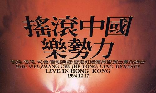 1994年魔岩三杰香港红磡演唱会《中国摇滚乐势》高清视频(赠《再见乌托邦》纪录片)合集[MKV/3.26GB]百度云网盘下载
