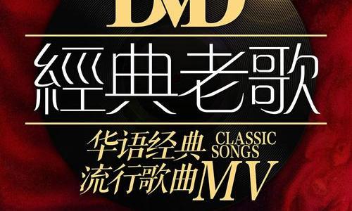 中国经典歌曲805首原版MV高清视频双音轨卡拉OK大合集(原声+伴奏)打包[MKV/14.91GB]百度云网盘下载  音乐MV 第1张