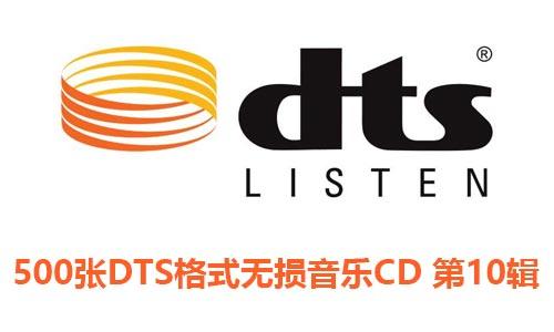 精选500张DTS格式无损音乐歌曲+CD音乐专辑第10专辑歌曲合集[DTS/13.28GB]百度云网盘下载