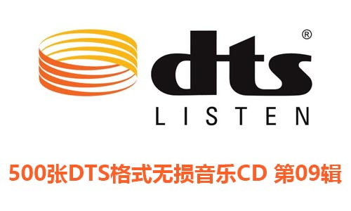 精选500张DTS格式无损音乐歌曲+CD音乐专辑第9专辑歌曲合集[DTS/22.61GB]百度云网盘下载