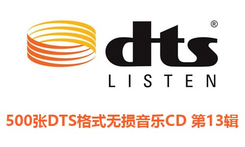 精选500张DTS格式无损音乐歌曲+CD音乐专辑第13专辑歌曲合集打包[DTS/4.02GB]百度云网盘下载