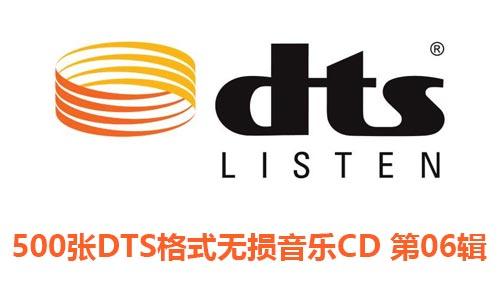 精选500张DTS格式无损音乐歌曲CD专辑歌曲第6辑打包合集[DTS/21.96GB]百度云网盘下载  精选集 第1张