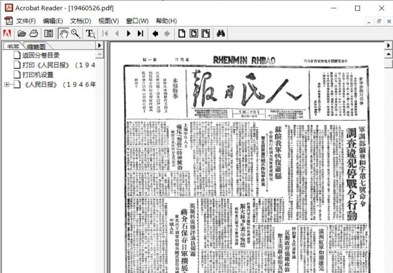 报纸《人民日报》电子版1946-2012年全部电子文档合集[PDF/77.65GB]百度云网盘下载  电子书 第2张