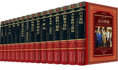 精选162本世界经典名著高清电子书文档合集打包[TXT/41.81MB]百度云网盘下载  电子书 第1张