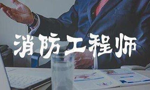 名师讲堂《注册消防工程师考试培训学习资料》消防员课程合集[MP4/PDF/25.09GB]百度云网盘下载  课程资料 第1张
