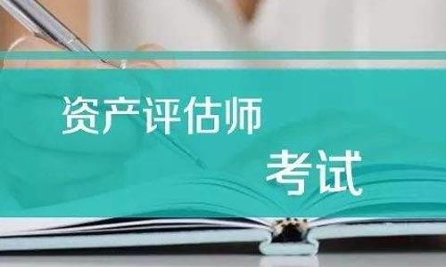 评估师考试必备《资产评估师考试真题学习资料》视频课程合集[MP4/WORD/10.09GB]百度云网盘下载  课程资料 第1张
