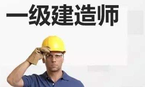 一级建造师教学培训高清视频资料课件打包合集[MP4/PDF/40.70GB]百度云网盘下载  课程资料 第1张