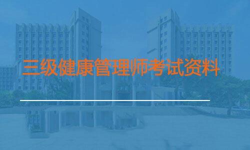 名师讲堂《三级健康管理师》精讲考试教学培训高清视频资料合集[MP4/43.25GB]百度云网盘下载  课程资料 第1张