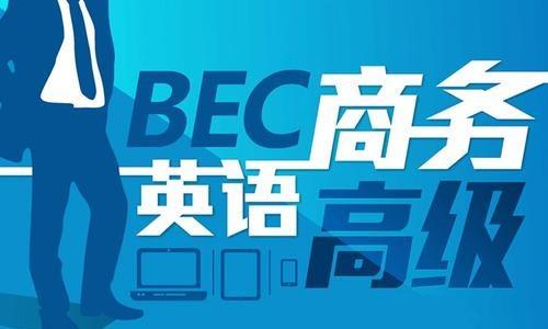 《商务英语BEC(高级)》考试教学培训高清视频课程资料合集[MP4/5.92GB]百度云网盘下载  课程资料 第1张
