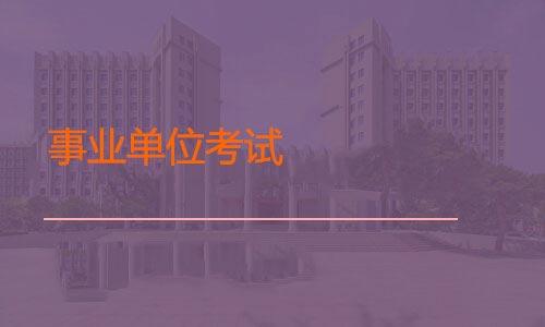 《事业单位考试》教学培训高清视频课程资料合集[MP4/PDF/7.97GB]百度云网盘下载  课程资料 第1张