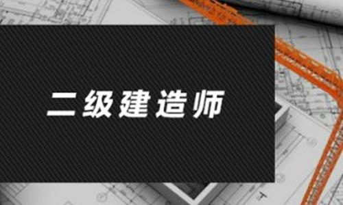 名师讲堂《二级建造师》教学培训高清视频资料课件合集[MP4/PDF/72.35GB]百度云网盘下载  课程资料 第1张