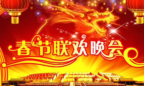 历届央视春节(1983—2014年)联欢晚会DVD-MKV高清视频合集[BT/200KB]百度云网盘下载