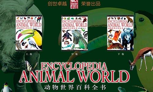 《动物世界百科全书》高清电子书文档合集[PDF/62.36MB]百度云网盘下载  电子书 第1张