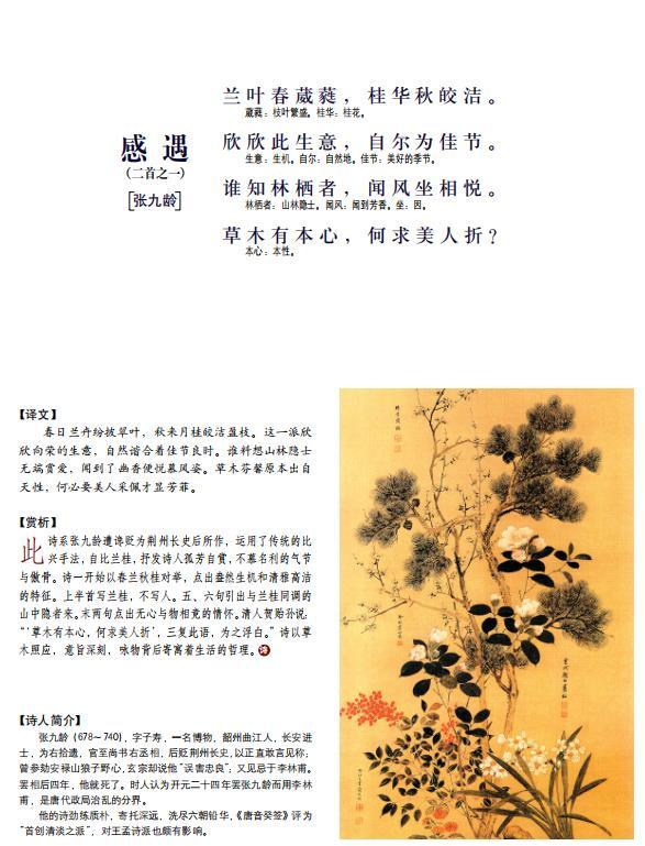 《唐诗300首》彩色版全3册高清电子书文档合集打包[PDF/85.42MB]百度云网盘下载  电子书 第2张