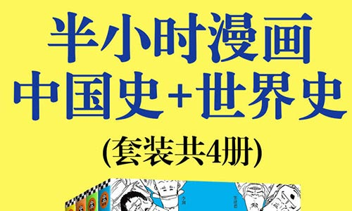 半小时漫画中国史+世界史共4册高清电子书文档合集打包[AZW3/EPUB/MOBI/270.16MB]百度云网盘下载  电子书 第1张