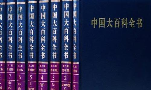 《中国大百科全书(第二版)》全32本高清电子书文档合集[PDF/5.77GB]百度云网盘下载  电子书 第1张