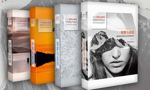 《摄影必修课》套装全4册高清电子书文档合集[AZW3/MOBI/EPUB/124.62MB]百度云网盘下载  电子书 第1张