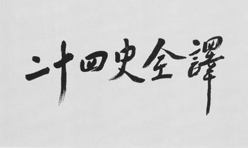 《二十四史全译》高清电子书文档合集打包[PDF/4.27GB]百度云网盘下载  电子书 第1张