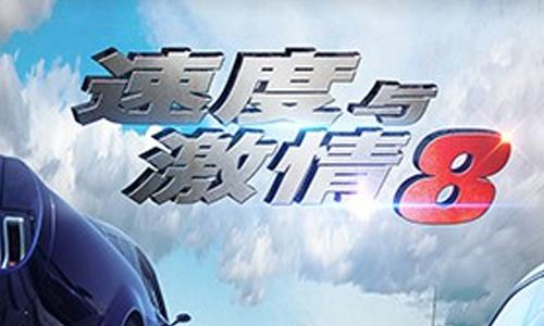 赛车游戏《速度与激情8》高清画质PC安装包合集[RAR/84.67GB]百度云网盘下载  单机游戏 第1张
