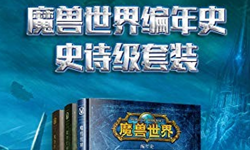 克里斯·梅森小说《魔兽世界编年史》史诗级套装高清电子书文档打包合集[EPUB/9.97MB]百度云网盘下载