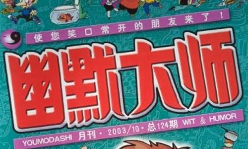 杂志《幽默大师》1986-2004年高清电子书文档打包合集[PDF/5.57GB]百度云网盘下载