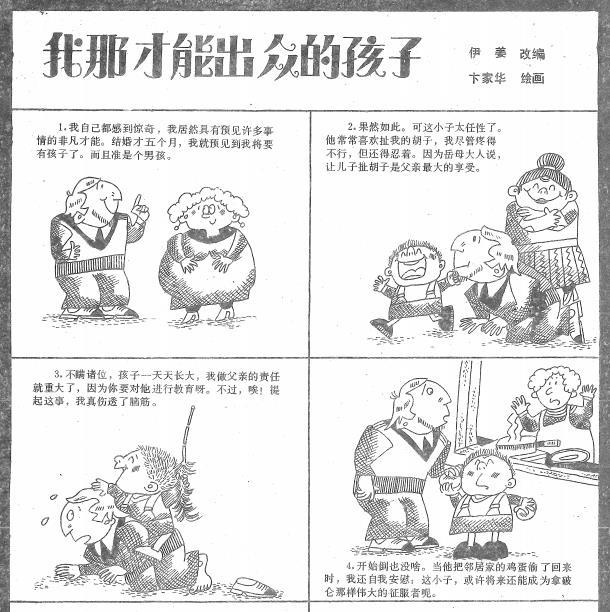 杂志《幽默大师》1986-2004年高清电子书文档打包合集[PDF/5.57GB]百度云网盘下载  电子书 第2张