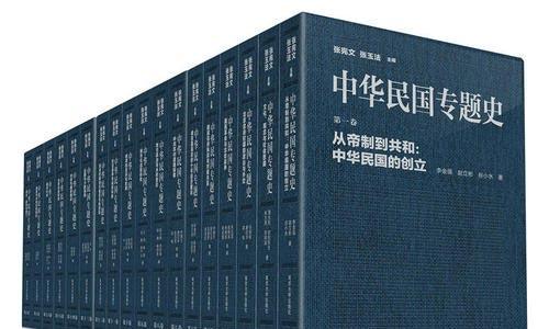 电子书《中华民国专题史》全18卷高清电子文档打包合集[PDF/1.66GB]百度云网盘下载
