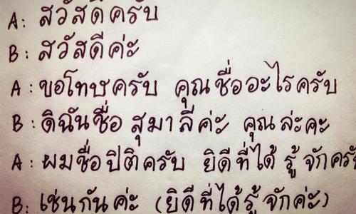 泰语教程-零基础学习泰语教学课程高清视频+音频资源合集[MP4/MP3/4.21GB]百度云网盘下载  课程学习 第1张