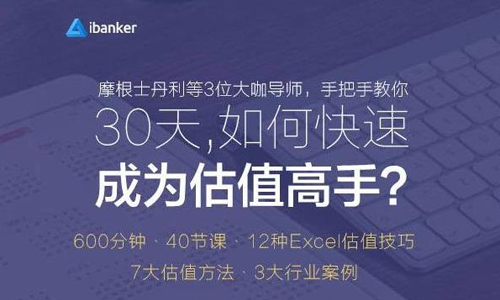 ibanker《30天如何快速成为估值高手》高清视频教学课程资料合集[MP4/1.89GB]百度云网盘下载  理财 第1张