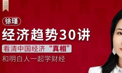 《徐瑾经济趋势30讲》音频教学课程资料合集[MP3/PDF/453.15MB]百度云网盘下载  理财 第1张